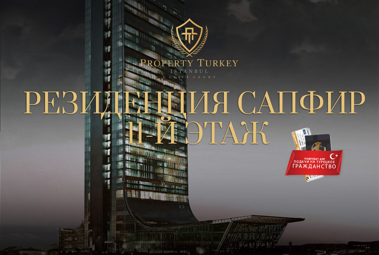 Sapphire-Tower-11th-Floor-Penthouse-first.ru_.jpg