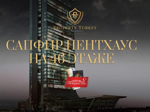 Sapphire-Tower-46th-Floor-Penthouse-firstru.jpg