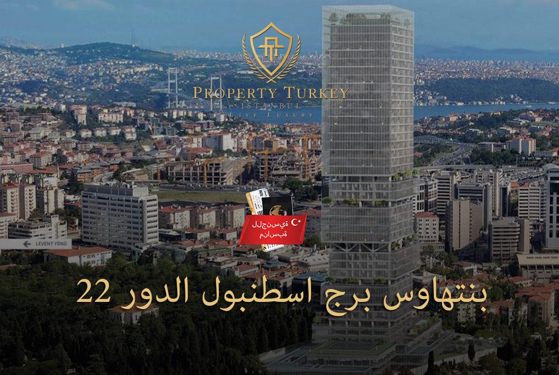 istanbloom-tower-ar.jpg