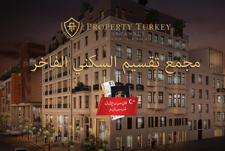 istanbul-taksim-luxury-residential-1.jpg
