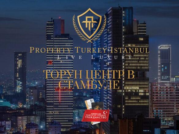 torun-center-istanbul-property-turkey-1200x1080-1.jpg