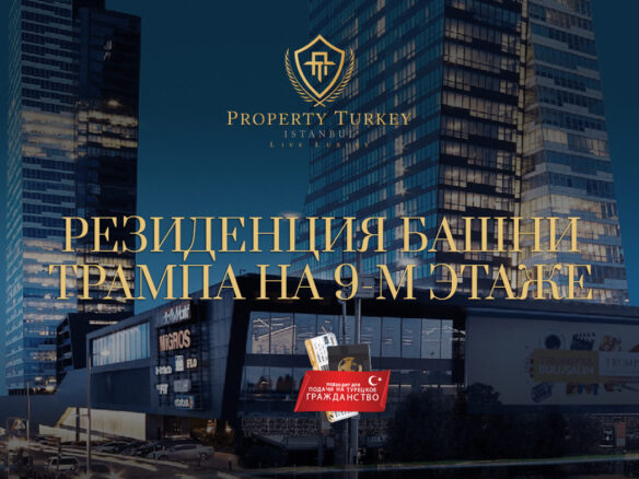 trump-towers-Trump-Towers-9th-floor