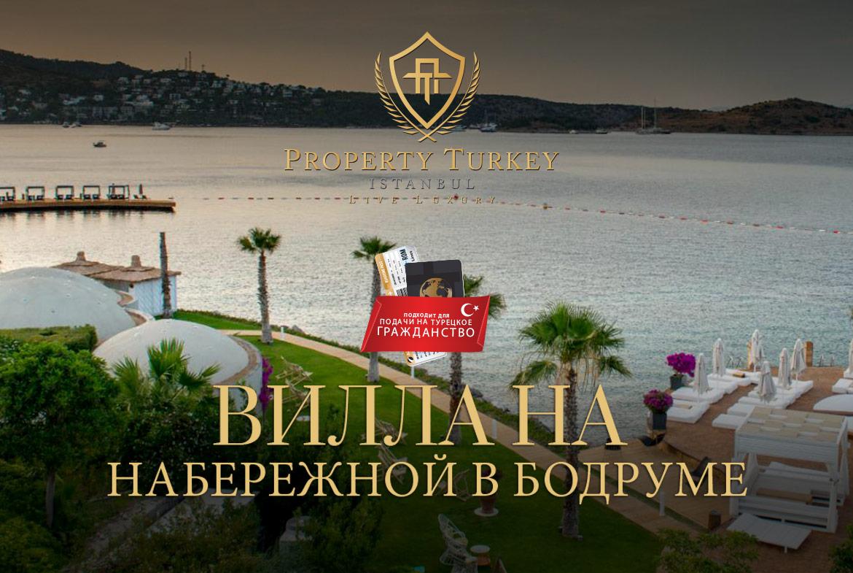 villas-bodrum-kuum-seaside.jpg