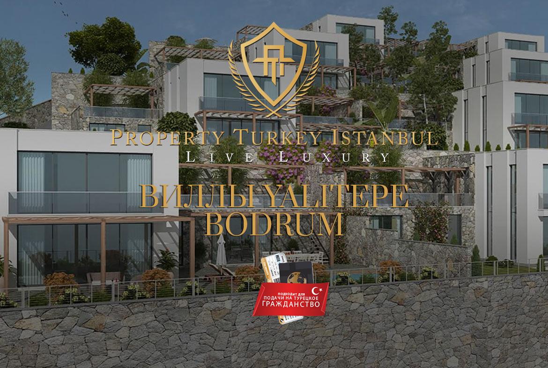 Виллы-Yalitepe-Bodrum