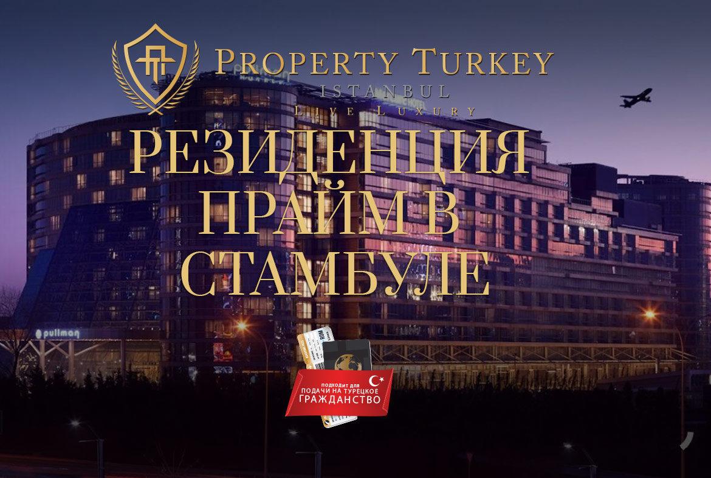 prime-istanbul-yeni.jpg
