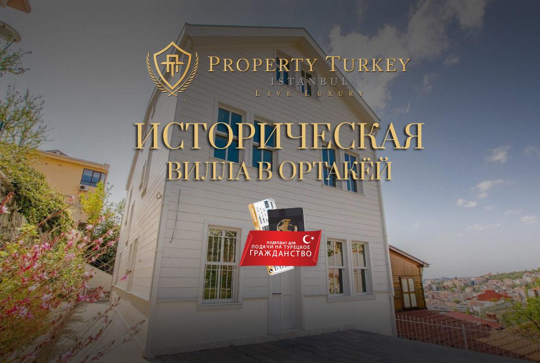 Историческая-Вилла-в-Ортакёй.jpg