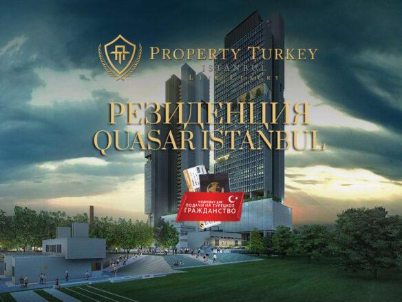 Резиденция-Quasar-Istanbul.jpg
