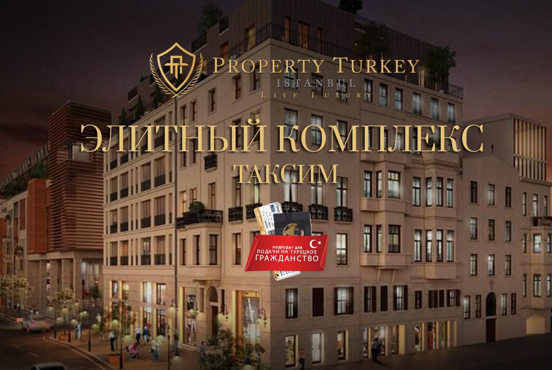 taksim-luxury-residential-kapak-ru.jpg