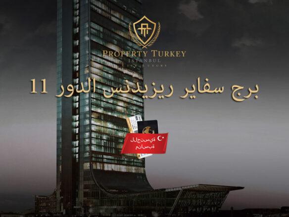 Sapphire-Tower-11h-Floor-Penthouse-first.jpg