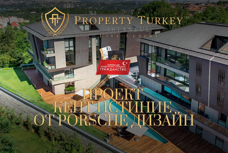 Qent-Istinye-Porsche-Design-Project-rusca.jpg