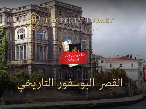historical-palace-19th-century-on-bosphorus
