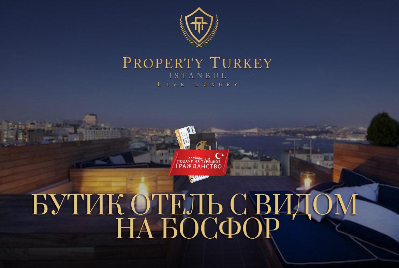 Istanbul-Boutıque-Hotel-ar.jpg