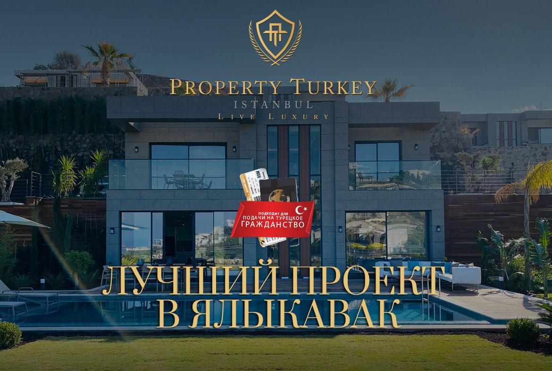 Best-Of-Yalikavak-Project-ru