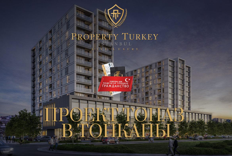 Topaz-Residence-project-ana.jpg-ru
