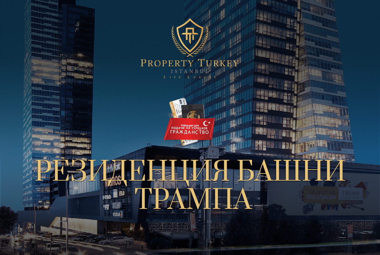 trmp-towers-Trump-Towers-